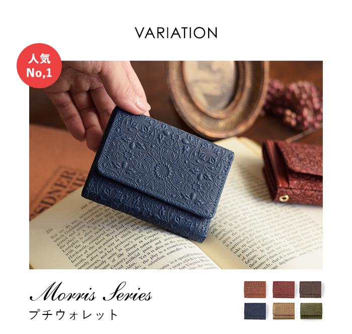 小さい財布 William Morris プチウォレット 全6色