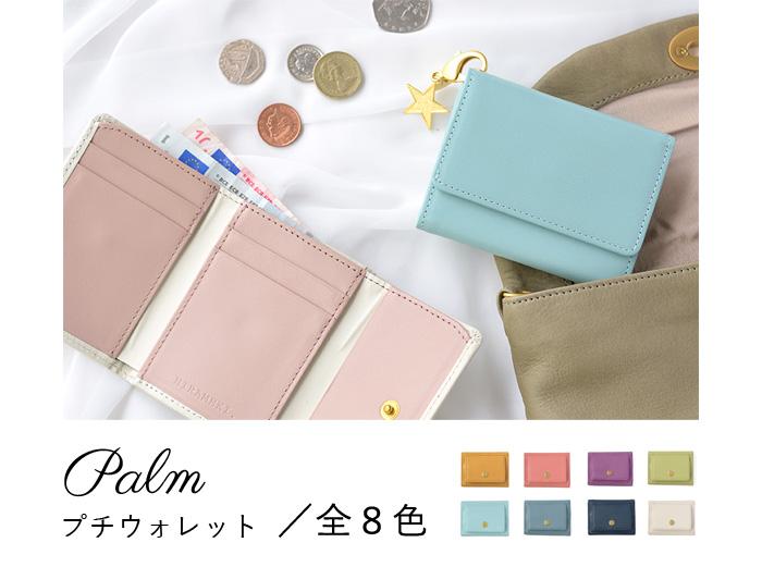 小さい財布 Palm プチウォレット 全8色