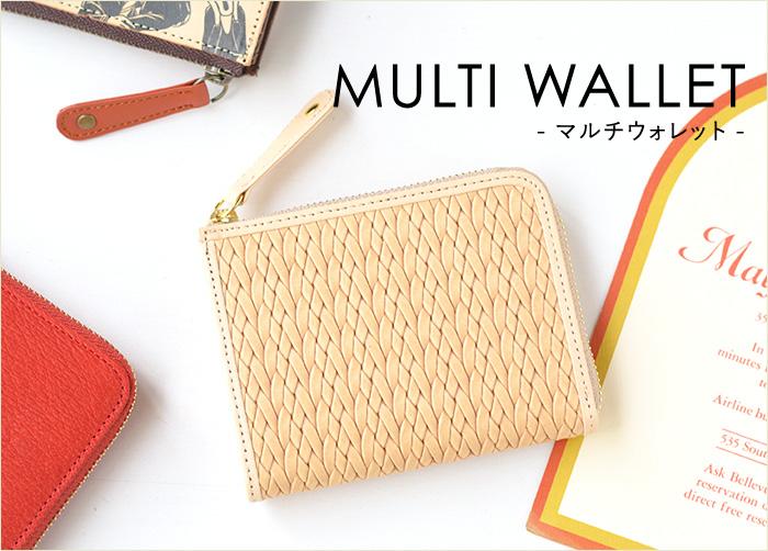 小さい財布 MULTI WALLET -マルチウォレット-
