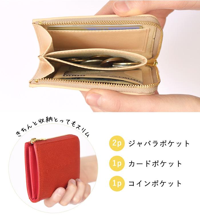 小さい財布 2pジャバラポケット 1pカードポケット 1pコインポケット