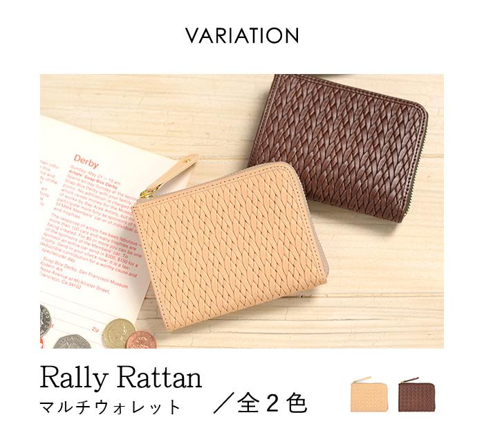 小さい財布 Rally Rattan マルチウォレット 全2色