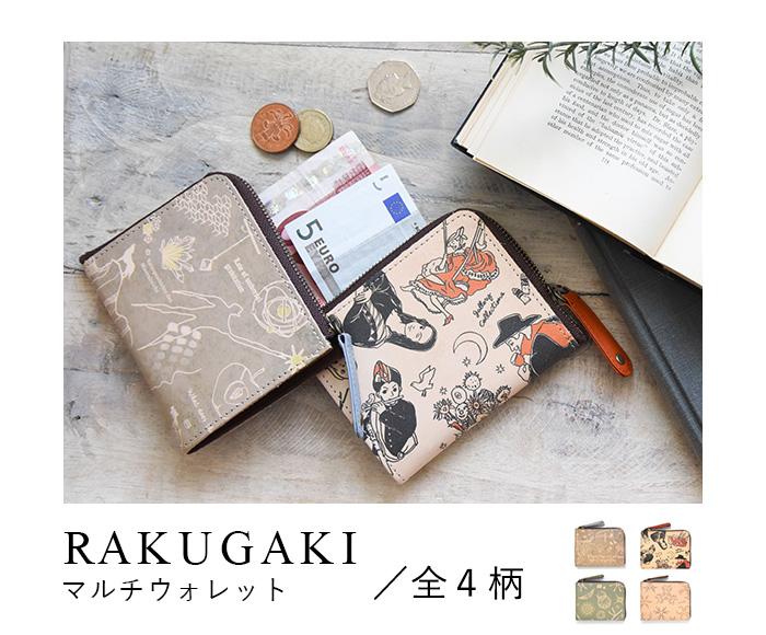 小さい財布 RAKUGAKI マルチウォレット 全2柄