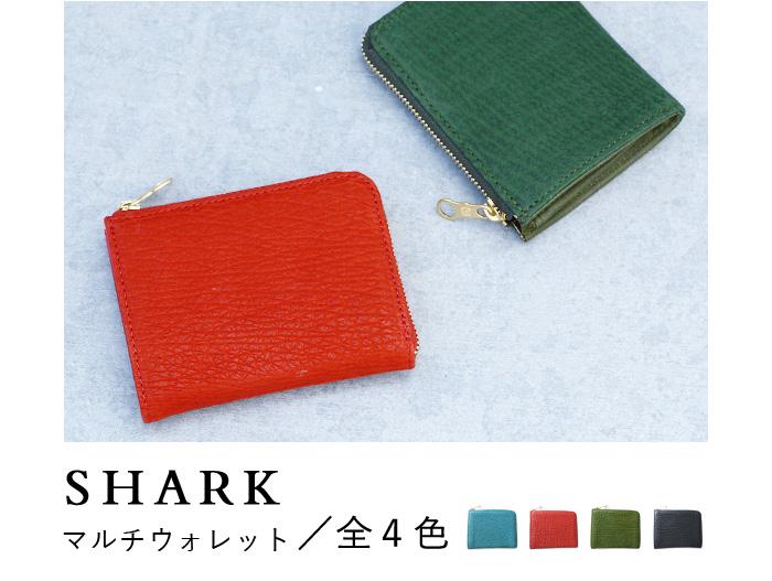 小さい財布 SHARK マルチウォレット 全4色