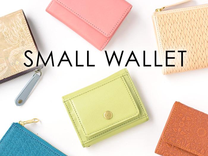 SMALL WALLET ちっちゃいお財布大集合