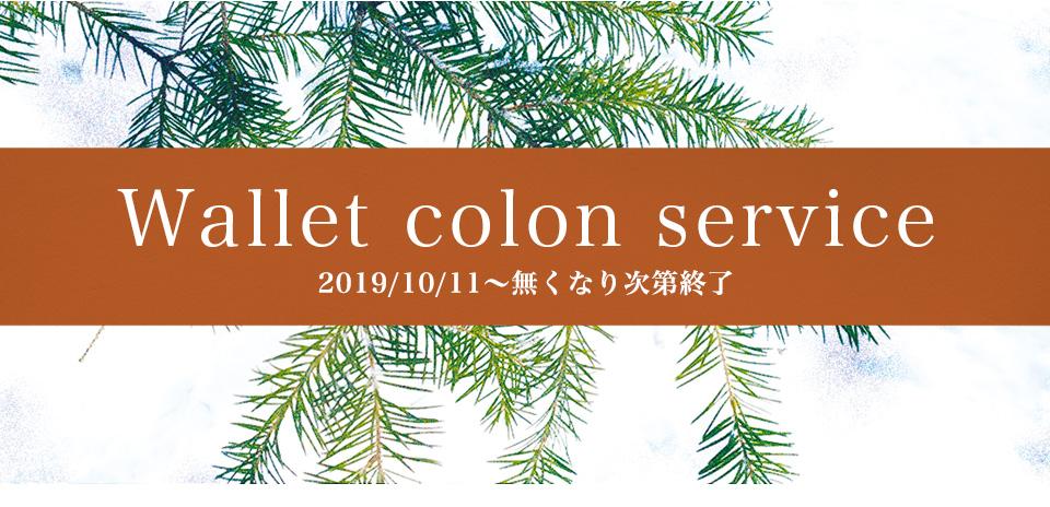 Wallet coron service 2019/10/11~ 無くなり次第終了