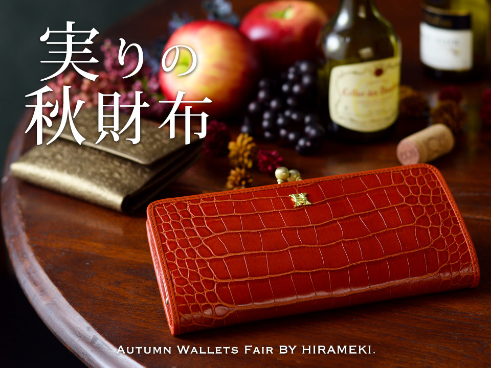 実りの秋財布 AUTUMN WALLET FAIR BY HIRAMEKI.