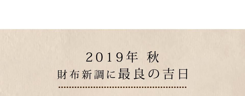 2019年 秋 財布新調に最良の日