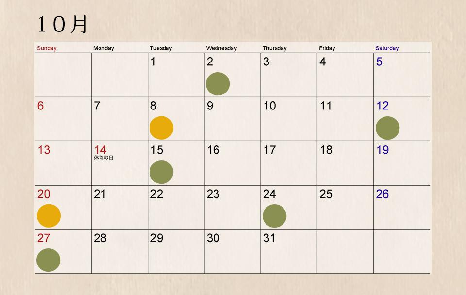 2019年 10月 吉日カレンダー