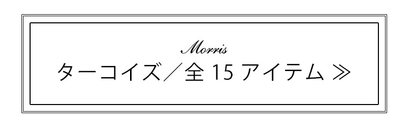 モリスシリーズの商品一覧ページへ移動する