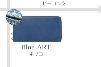 ブルーアートシリーズの商品一覧ページへ移動する
