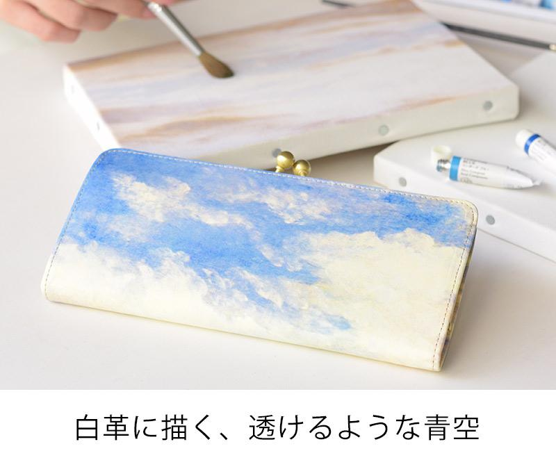 白革に描く、透けるような青空 ホワイトキャンバス スリムガマグチ長財布 空柄の商品ページへ移動する