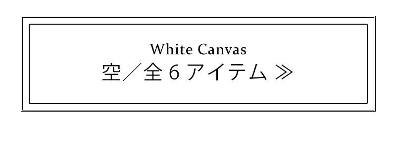 ホワイトキャンバス 空柄の商品一覧ページへ移動する