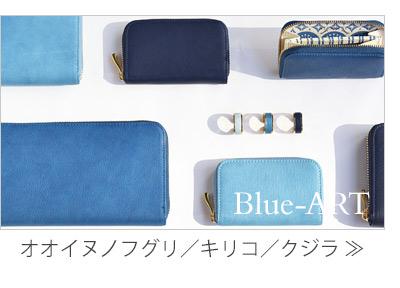 カラー:オオイヌノフグリ/キリコ/クジラ ブルーアートシリーズの商品一覧ページへ移動する