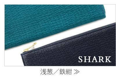 カラー:浅葱/鉄紺 シャークシリーズの商品一覧ページへ移動する