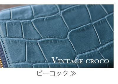 カラー:ピーコック ヴィンテージクロコシリーズの商品一覧ページへ移動する
