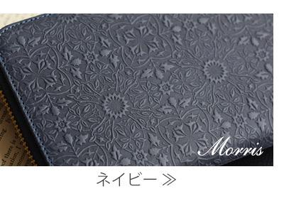 カラー:ネイビー モリスシリーズの商品一覧ページへ移動する