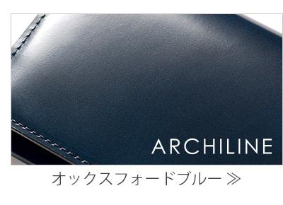 カラー:オックスフォードブルー アーキラインシリーズの商品一覧ページへ移動する