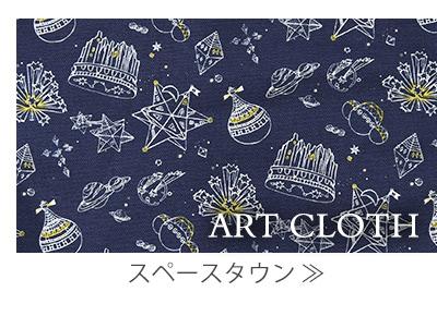 デザイン:スペースタウン アートクロスシリーズの商品一覧ページへ移動する