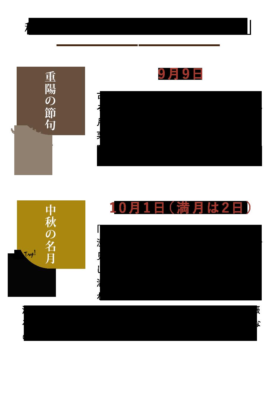 季節の吉日「重陽の節句」「中秋の名月」の紹介