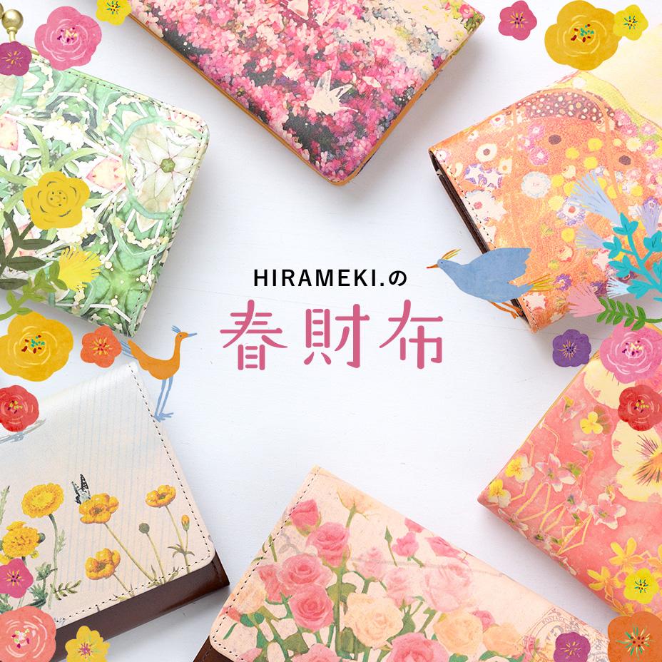 HIRAMEKI.の春財布