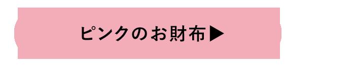 ピンクの財布の商品一覧ページへ移動する