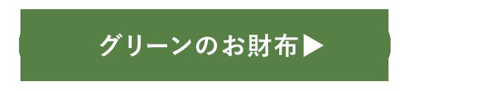 グリーンの財布の商品一覧ページへ移動する