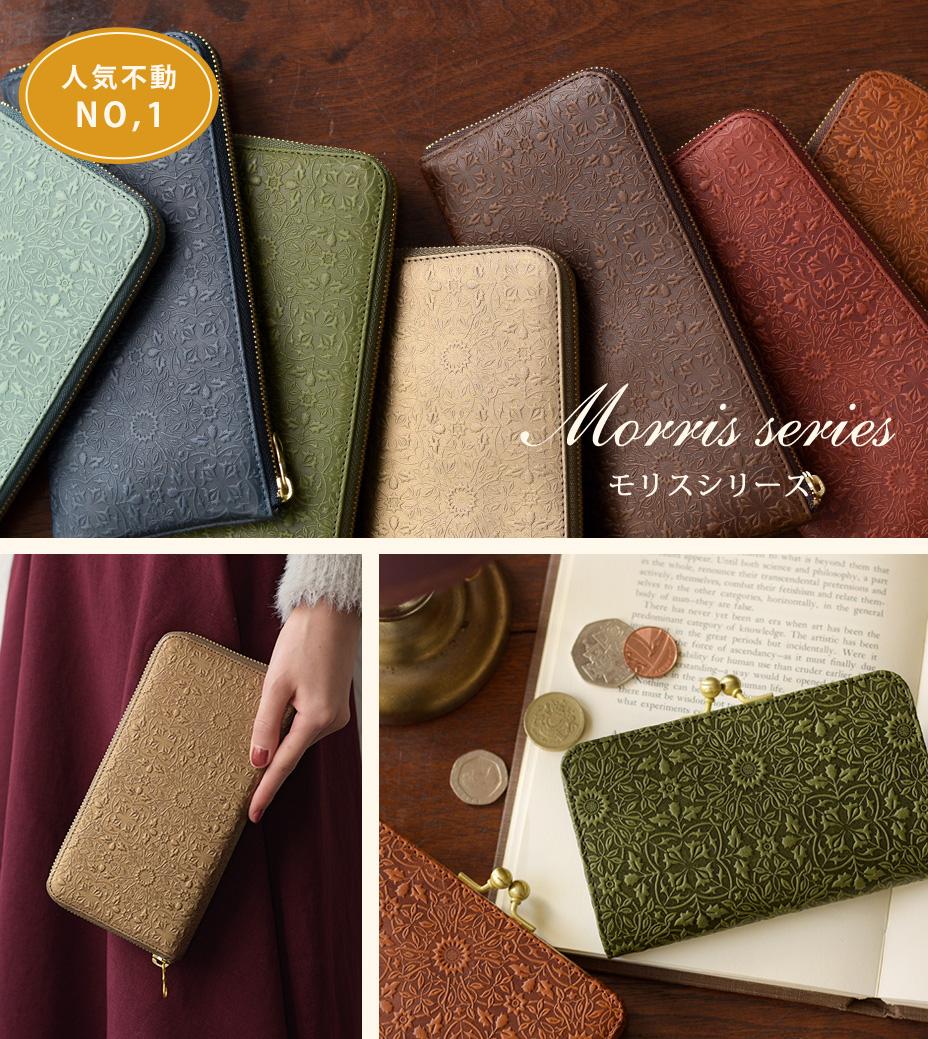 モリスシリーズのお財布