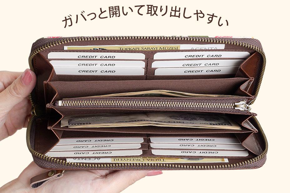 ラウンドファスナー長財布はガバッと開いて取り出しやすい