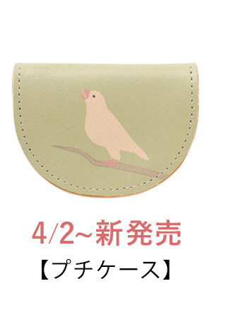 4/2~新発売 プチケース