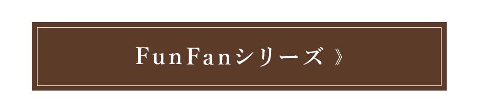 FUNFANシリーズ商品一覧ページへ移動する