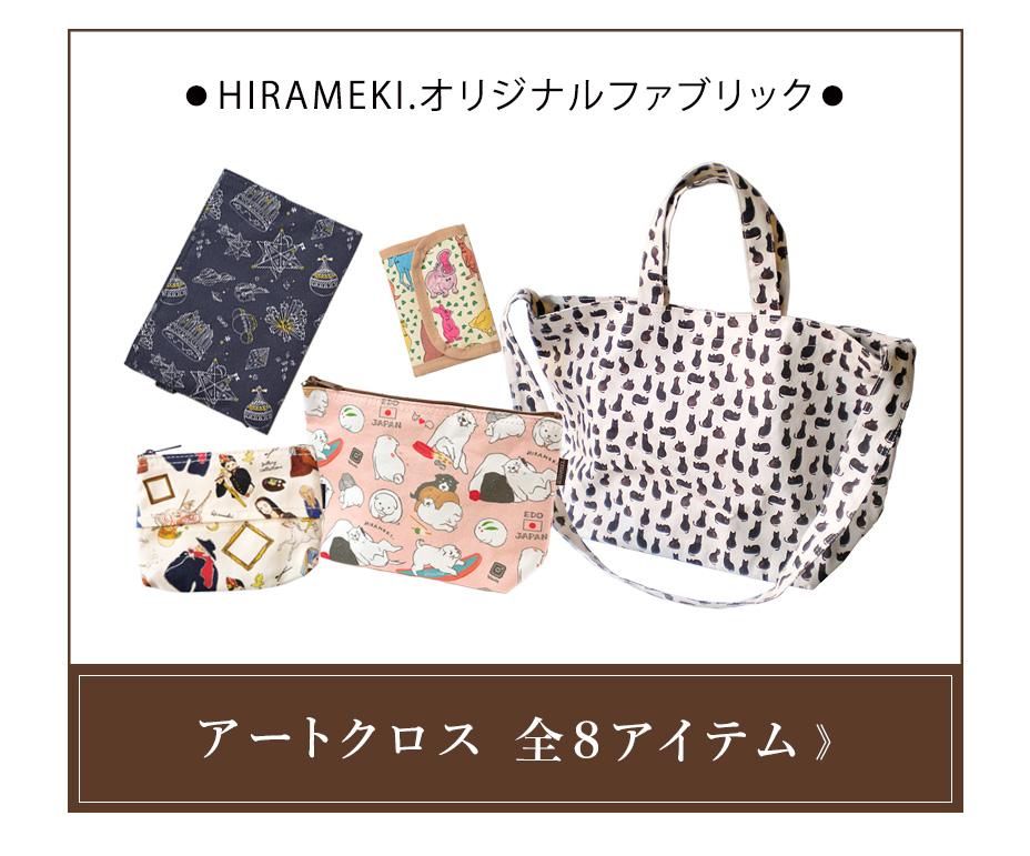 HIRAMEKI.オリジナルファブリック アートクロスの商品一覧ページへ移動する