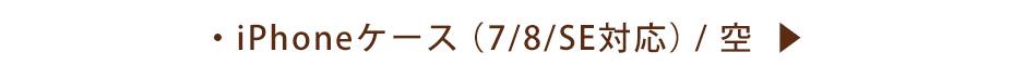 iPhoneケース(7/8/SE対応)/空の商品ページへ移動する