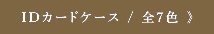 IDカードケース / 全7色