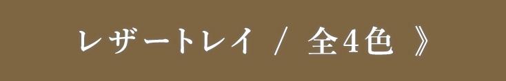 レザートレイ / 全4色