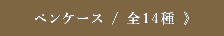 ペンケース / 全14種