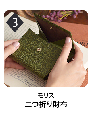 モリス BOX小銭入れ付き二つ折り財布の商品ページへ移動する