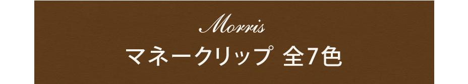 モリス マネークリップ全7色の商品ページへ移動する