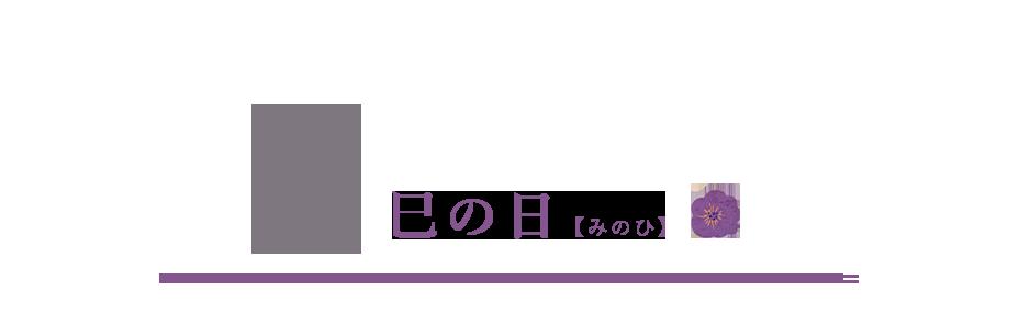 巳の日【みのひ】