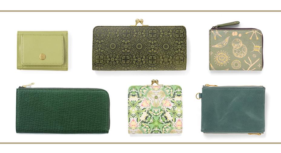 グリーンのお財布