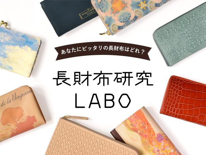 あなたにぴったりの長財布はどれ? 長財布研究LABO