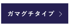 ガマグチタイプの長財布の商品一覧ページへ