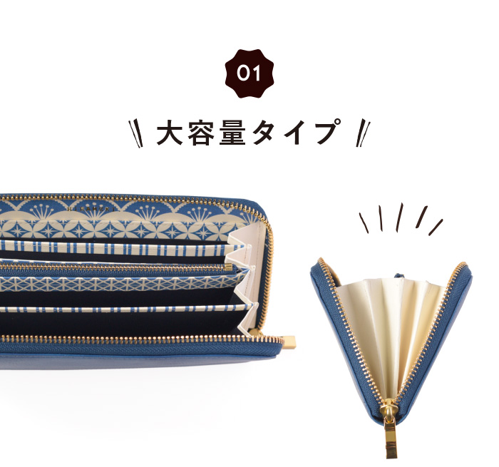 01 大容量タイプの長財布