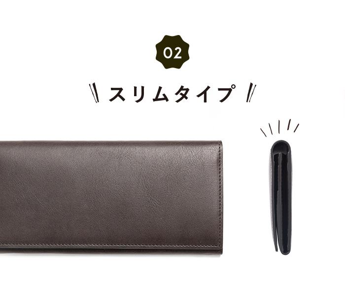02 スリムタイプの長財布