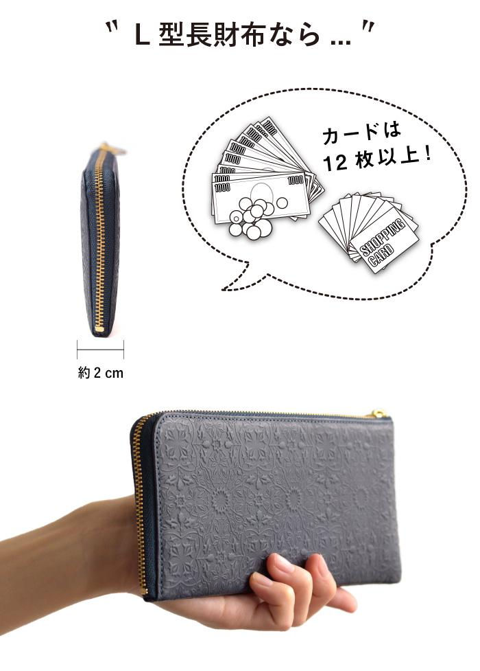 L型長財布なら、厚さは約2㎝。カードは12枚以上収納できます。