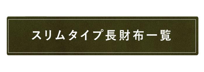 スリムタイプの長財布の商品一覧ページへ