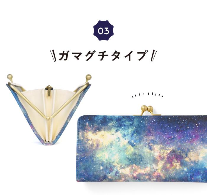 03 ガマグチタイプの長財布