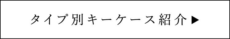 タイプ別キーケース紹介
