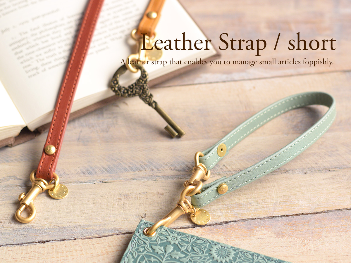 レザーストラップ A leather strap that enables you to manage small articles foppishly.