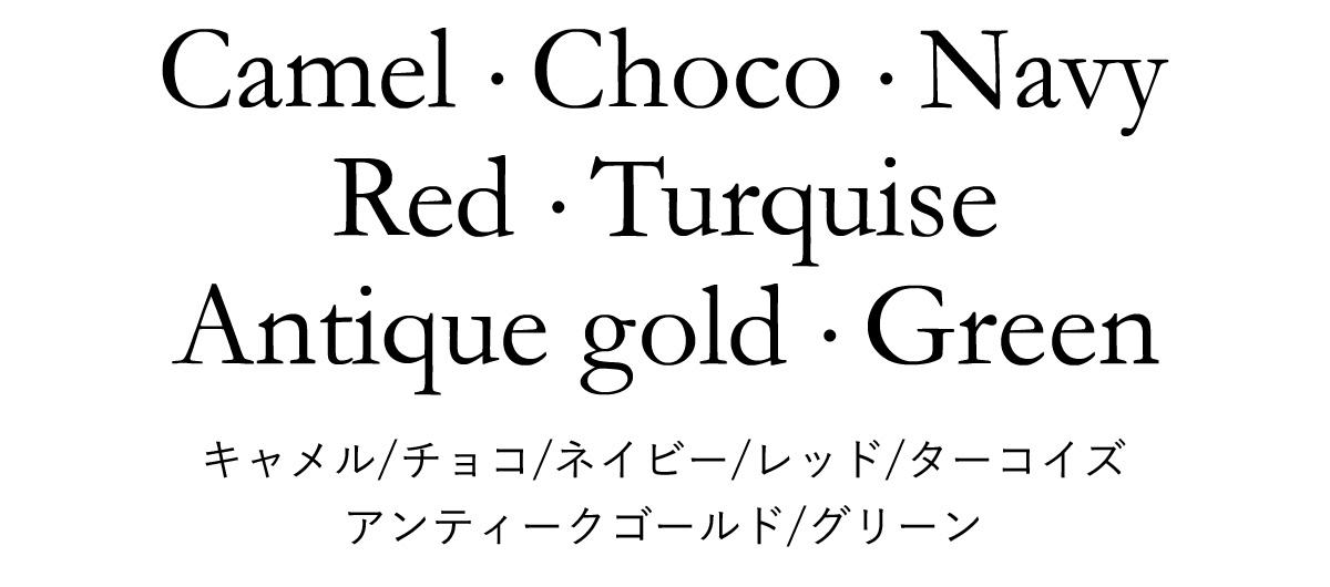 キャメル/チョコ/ネイビー/レッド/ターコイズ/アンティークゴールド/グリーン