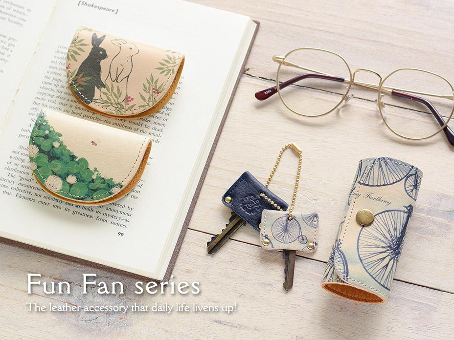 ファンファンシリーズ/レザーアクセサリー